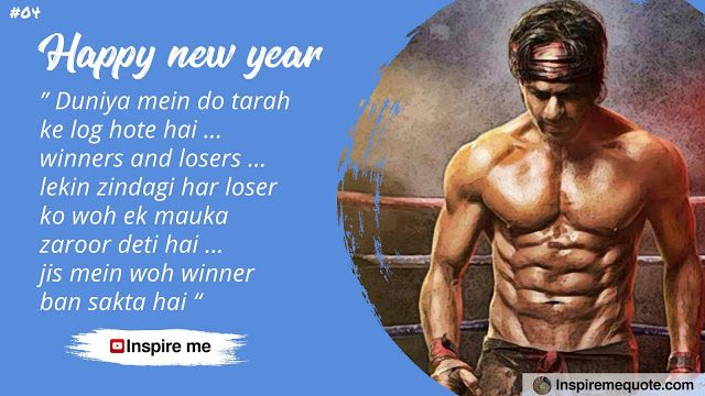Happy New Year Shahrukh Khan Quote In 2020 Inspirational Movies Inspirational Quotes In Hindi Winners And Losers