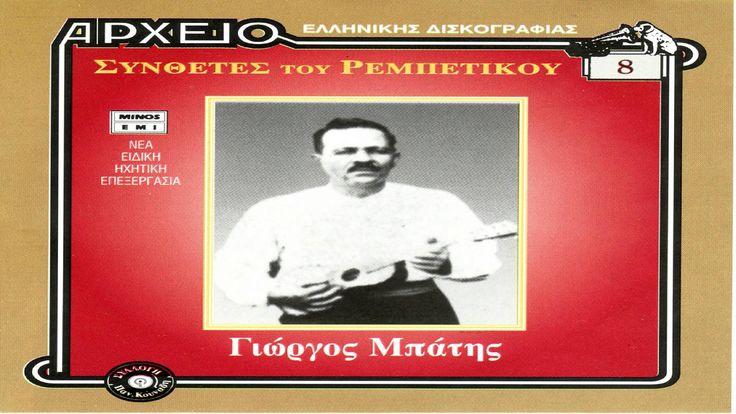 Συνθετες Του Ρεμπετικου -Γιωργος Μπατης Full Album