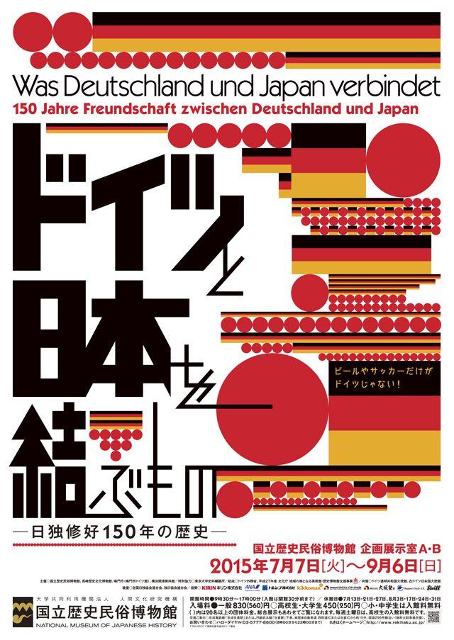 Was Deutschland und Japan verbindet - Yoshihiro Madachi