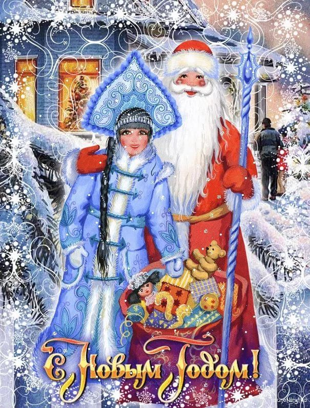 Дед мороз и снегурочка на открытке