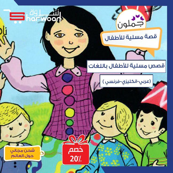 كتاب الاطفال معلمتي الظريفة ناهد الشوا من شروة Kids Story Books Stories For Kids Storybook