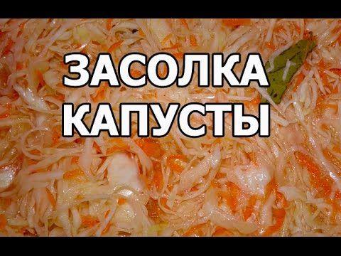 Засолка капусты - YouTube