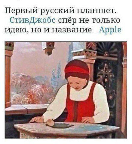 Apple - импортозамещение. Или экспортозамещение. Или смещение?