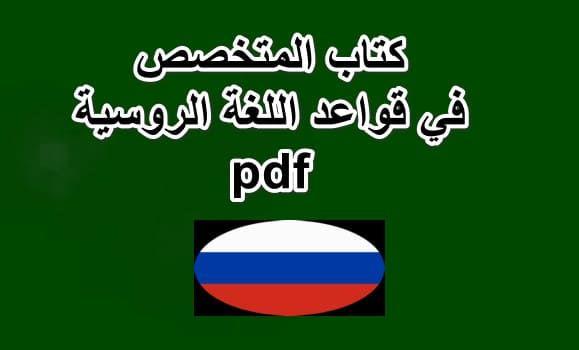 تحميل كتاب المتخصص في قواعد اللغة الروسية pdf