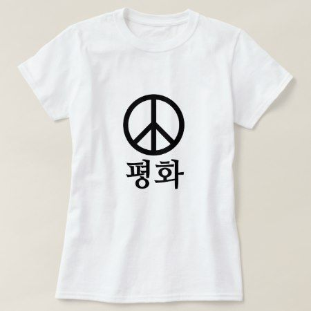 평화 , peace in Korean, Peace Sign T-Shirt - click/tap to personalize and buy