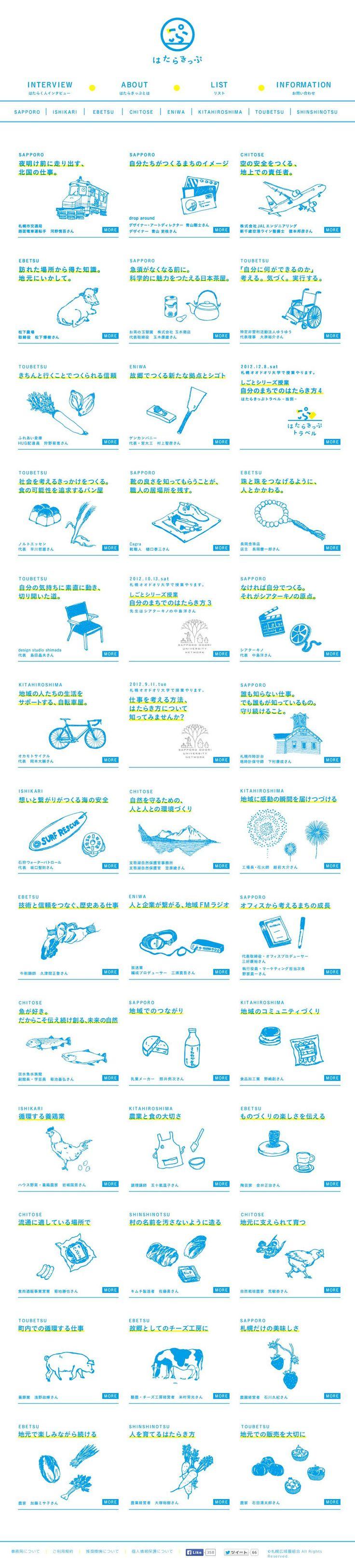 The website 'http://koukan-ryugaku.com/index.html' courtesy of @Pinstamatic (http://pinstamatic.com)
