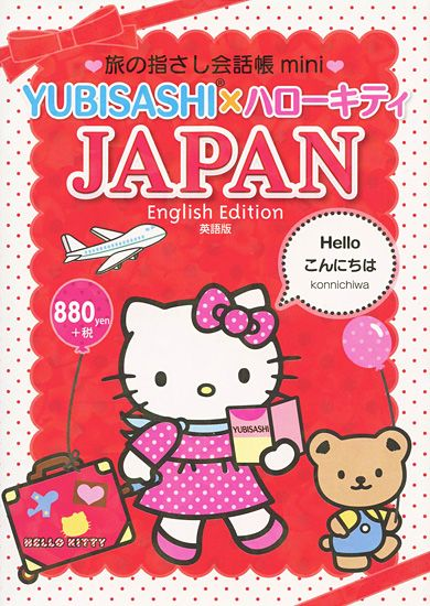 "Yubisashi means ""Point your finger"" in Japanese! Hello Kitty Yubisashi Mini Phrasebook (English-Japanese)   White Rabbit Express"