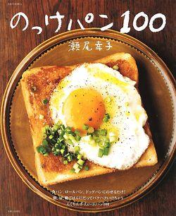 coldufemur:   koinubooks: Amazon: のっけパン100別す (別冊すてきな奥さん) [ムック]: 瀬戸 幸子