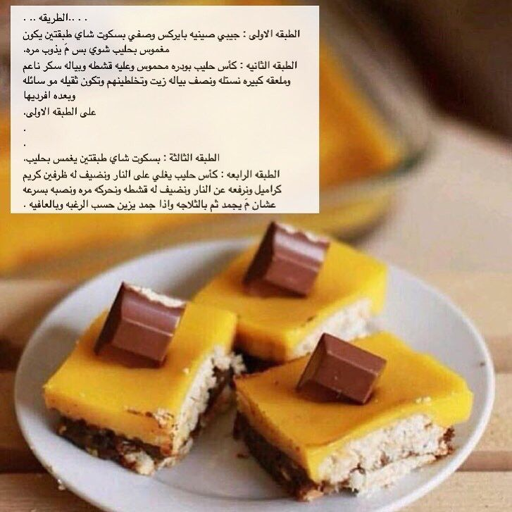 Pin By S On وصفات حلى صينية Arabic Sweets Cooking Sweets