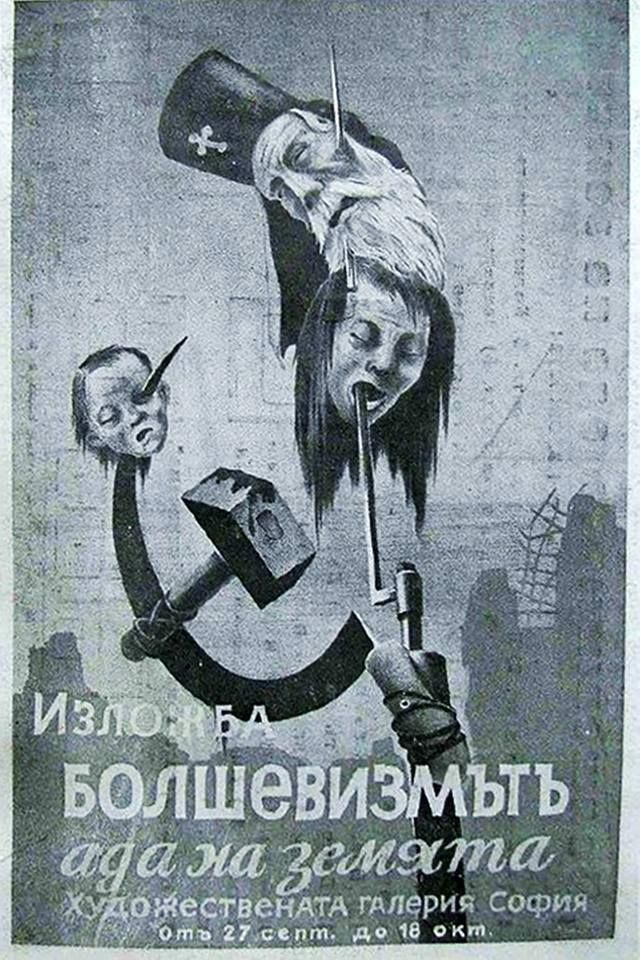 [Bolshevism - Hell on Earth] Bulgaria, 1930s