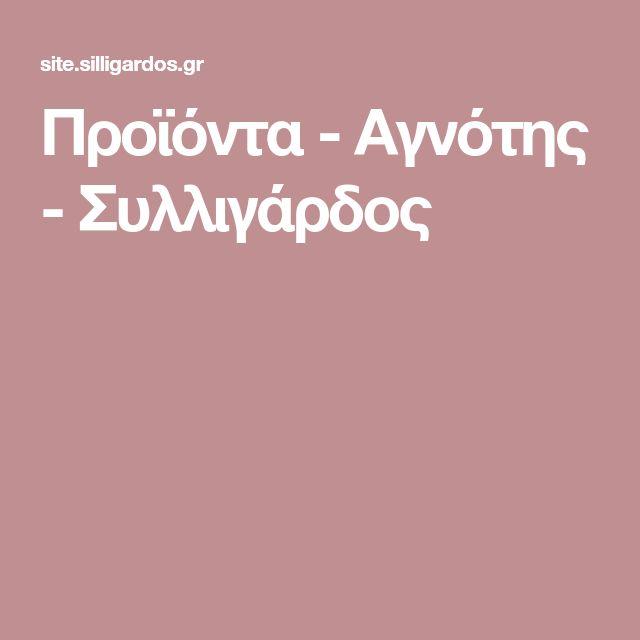 Προϊόντα - Αγνότης - Συλλιγάρδος