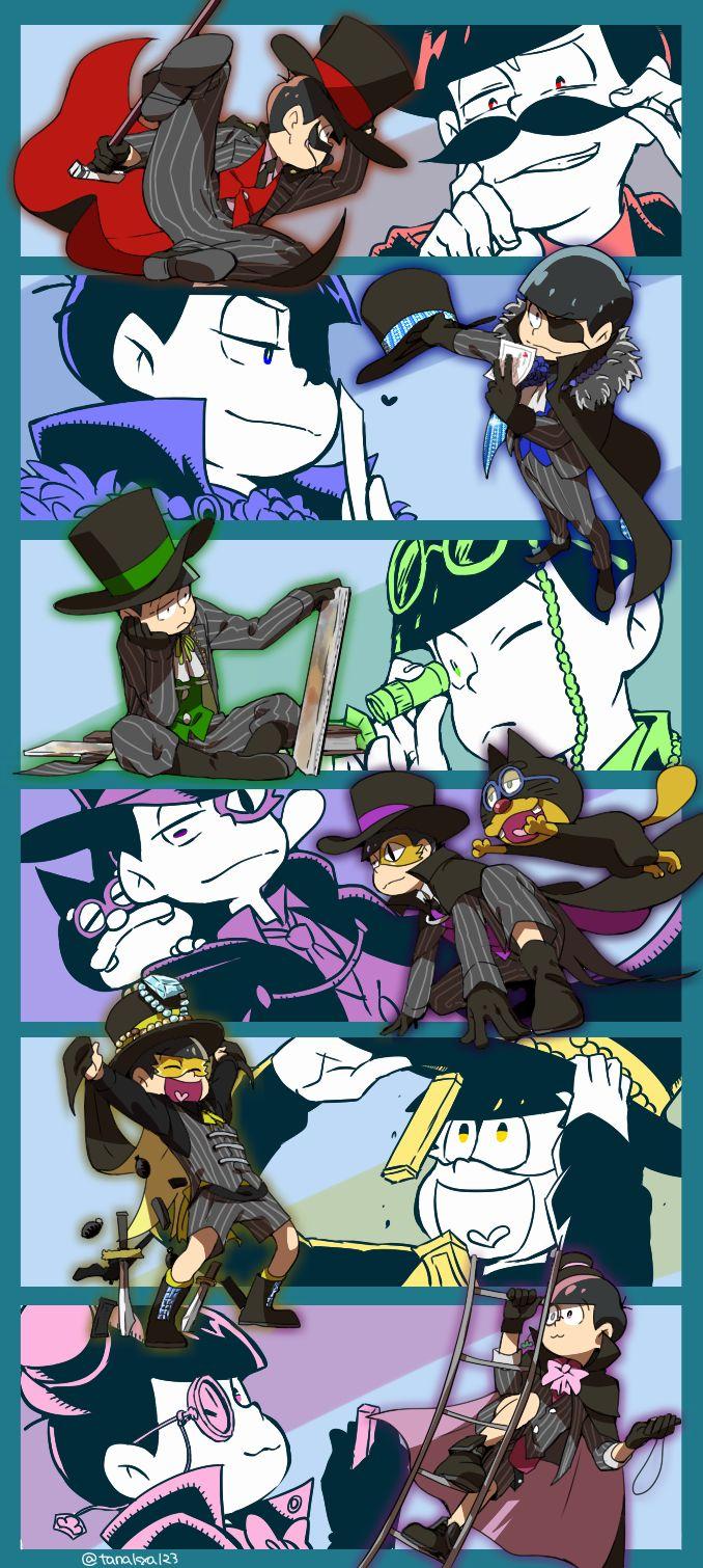 Phantom thiefs