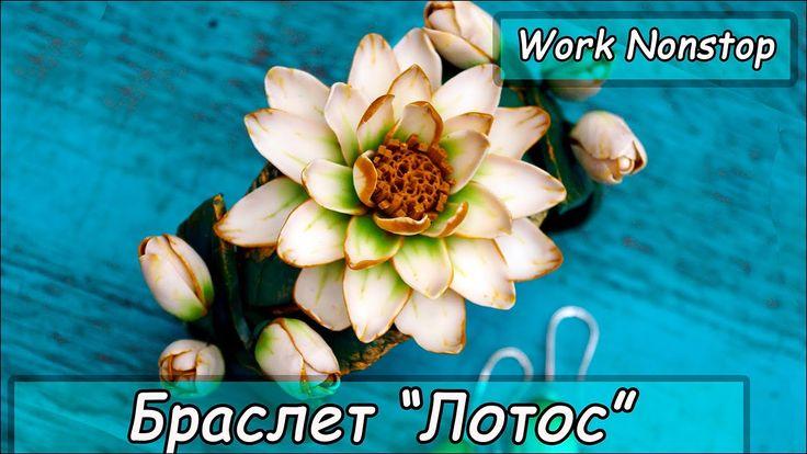 Браслет с цветком лотоса ❤ Work nonstop ❤ Полимерная глина ❤ Мастер-класс