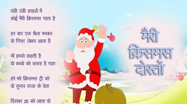 Frohe Weihnachten Hindi.Latest Merry Christmas Poems In Hindi 2018 For Best Friends