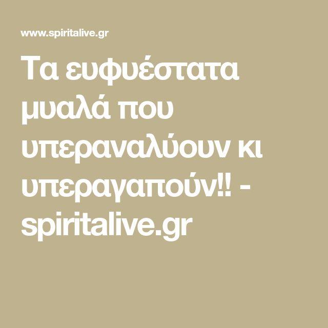 Τα ευφυέστατα μυαλά που υπεραναλύουν κι υπεραγαπούν!! - spiritalive.gr