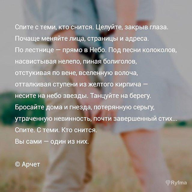 Оставьте комментарий☺, автору будет приятно. Заходите на Ryfma.ru #follow#Россия#любовь#весна#poetry#творчество#мысли#грусть#цитаты#подпишись#стихи#мысливслух#взаимно#instapoetry#культура#литература#поэзия#поэт#лирика#стихотворение#стихия#рифма#поэтесса#стихиолюбви#пишустихи#стишки#минуткапоэзии#ryfma#арчет И не забывайте о нашем паблике о киноактерах @kino_lica @kino_lica @kino_lica