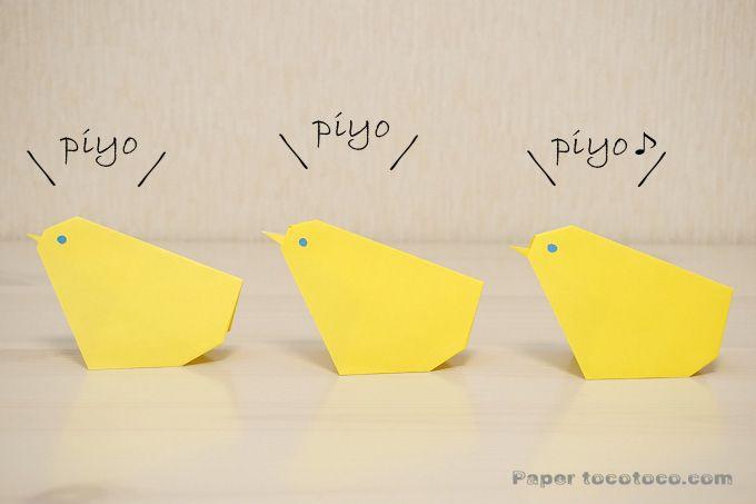 折り紙 ひよこ