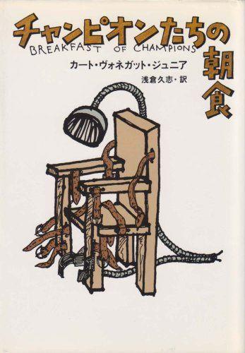 Kurt Vonnegut カート・ヴォネガット・ジュニア チャンピオンたちの朝食 (1984年) (海外SFノヴェルズ)
