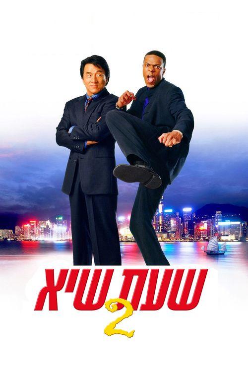 Watch Rush Hour 2 (2001) Full Movie Online Free