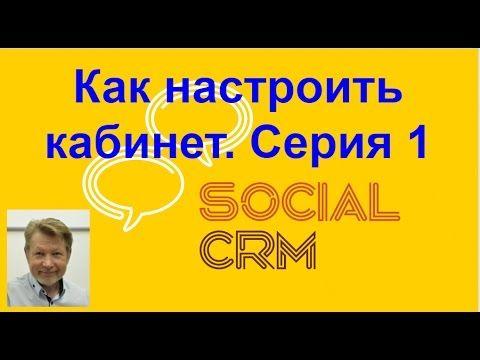 Настройка кабинета Social CRM серия 1