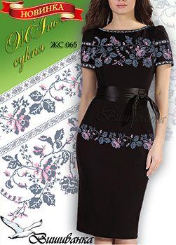 #СХЕМА для вишивка хрестиком жіночої сукні ЖС 065-065А (комплект двох схем), 30 ГРН.