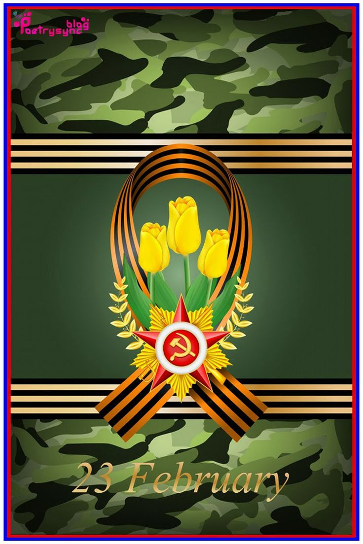 День защитника Отечества желает карты спасибо армия изображения карты