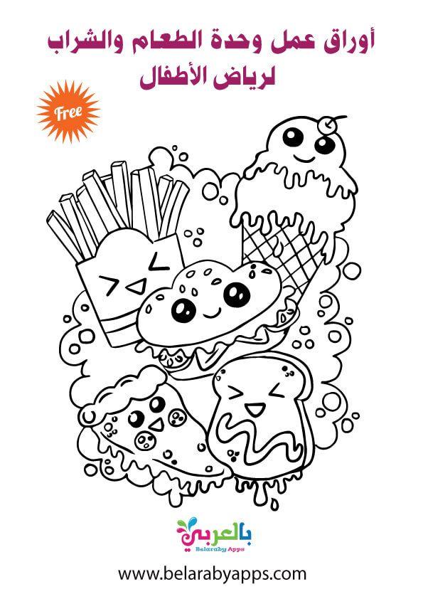 أوراق عمل وحدة الطعام والشراب أنشطة عن آداب الطعام بالعربي نتعلم In 2021 Character Fictional Characters Snoopy