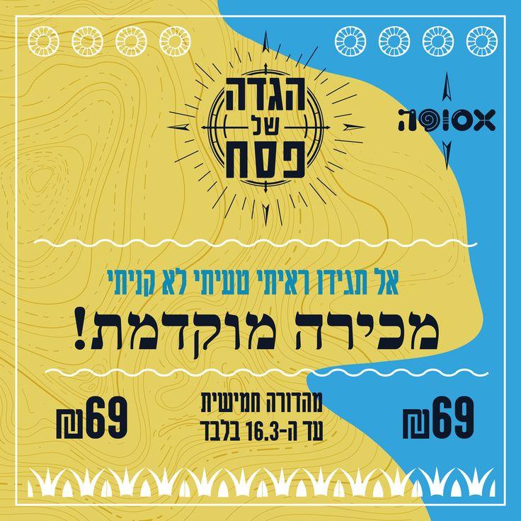 Passover Haggadah 2017 Edition - New!!