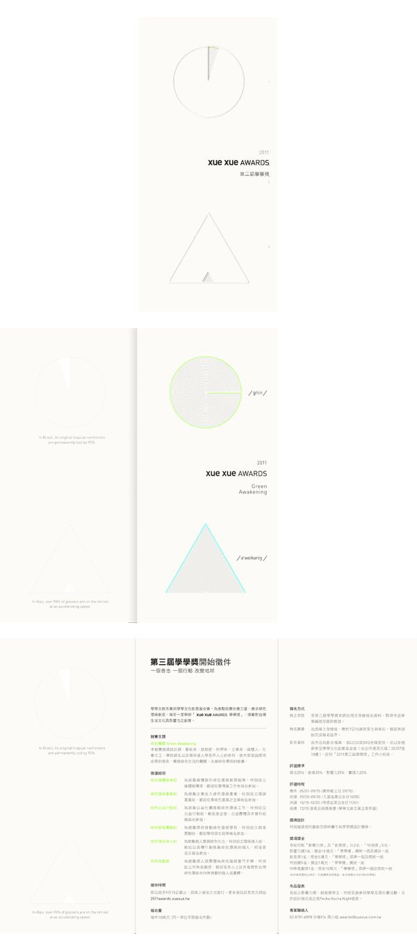 Xue Xue Awards 2011 by Tsan YY, via Behance