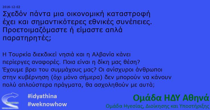 Σχεδόν πάντα μια οικονομική καταστροφή έχει και σημαντικότερες εθνικές συνέπειες. Προετοιμαζόμαστε ή είμαστε απλά παρατηρητές;  http://omadaidyathina.gr/ | Ομάδα ΗΔΥ Αθηνά | Ανάλαβε Καθήκοντα