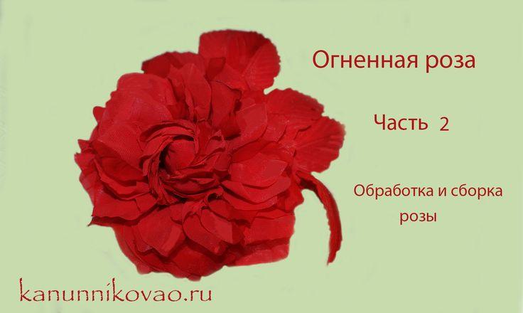 Огненная роза. Обработка и сборка розы. Часть 2