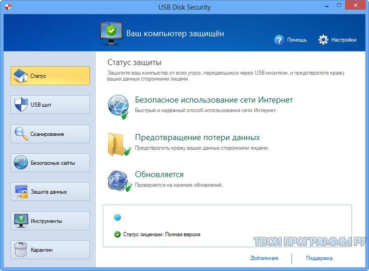 USB Disk Security — бесплатный антивирусный сканер для съемных носителей. Блокирует все вредоносные файлы, «залетевшие» с USB-порта. https://tvoiprogrammy.ru/usb-disk-security/