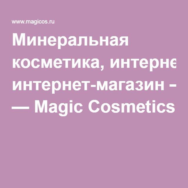 Минеральная косметика, интернет-магазин — Magic Cosmetics
