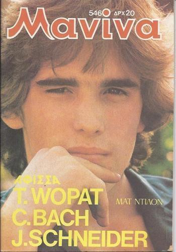 MATT DILLON - FALCO - Dukes of Hazzard - GREEK - MANINA Magazine - 1982 - No.546   eBay