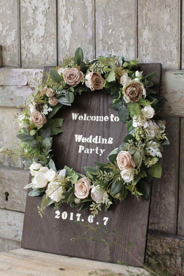 結婚式のパーティーに欠かせないウェルカムボード。今、手作り感のある木製ボードにフラワーリースが人気です。フラワーリースは、プリザーブドでも造花でも生花でもお作りできますよ。