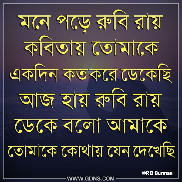 Mone Pore Rubi Roy Lyrics In Bangla by Rahul Dev Burman
