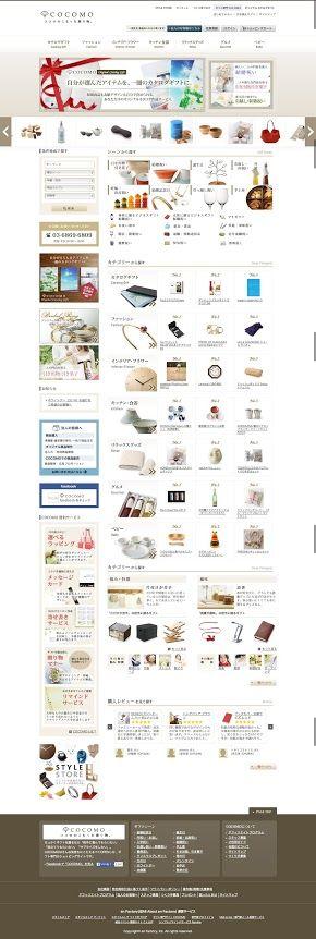 ギフト COCOMO ココロこもった贈り物 - indexアイデア。あなたのcoffeeスタイルに合わせて~みたいな??