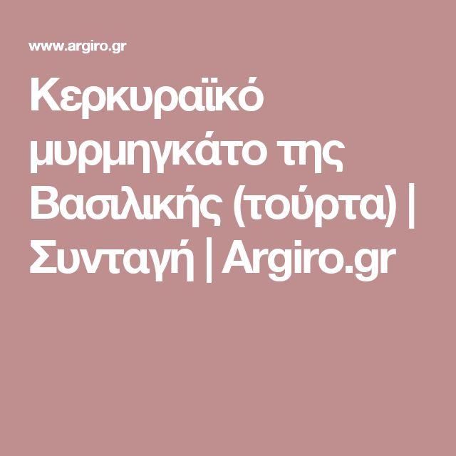 Κερκυραϊκό µυρµηγκάτο της Βασιλικής (τούρτα) | Συνταγή | Argiro.gr