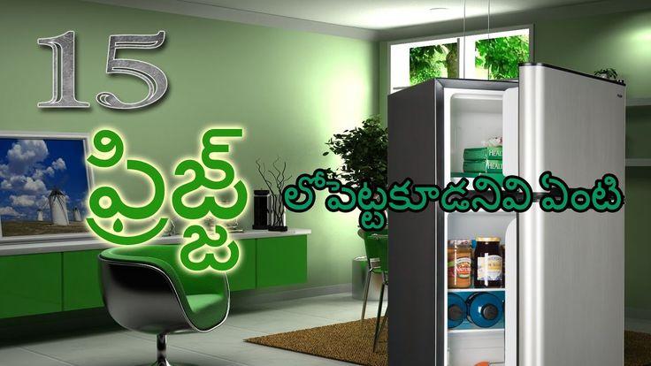 ఫ్రిజ్జ్ లో పెట్టకూడనివి ఏంటి ?   Telugu Facts 15th Video