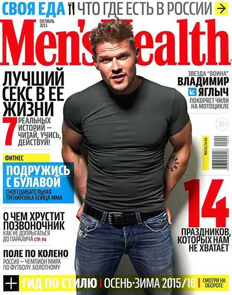Men's Health № 10 (октябрь 2015)