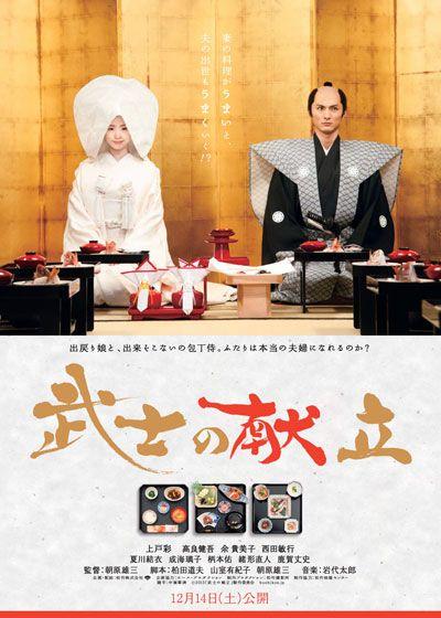 『釣りバカ日誌』シリーズの朝原雄三が監督を務め、江戸時代に包丁侍として料理の腕を振るった武家に嫁いだ主人公の紆余(うよ)曲折を描く人間ドラマ。
