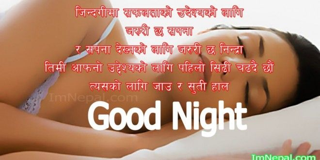 30 Good Night SMS Nepali : Gud Nite Shayari