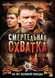 Смотреть Смертельная схватка (HD-720 качество) (2010) онлайн - Фильмы HD-720 качество онлайн