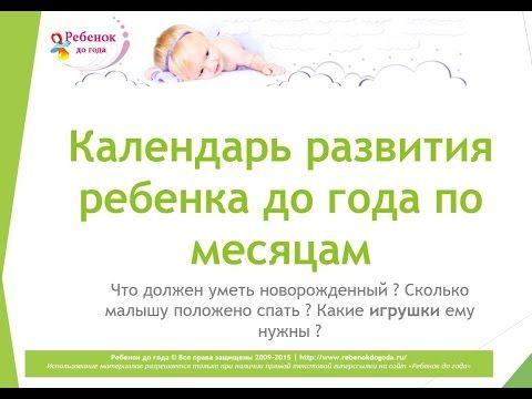 Развитие ребенка до года по месяцам.Календарь развития ребенка.|Ребенок до года