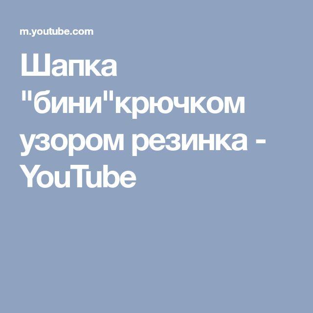 """Шапка """"бини""""крючком узором резинка - YouTube"""