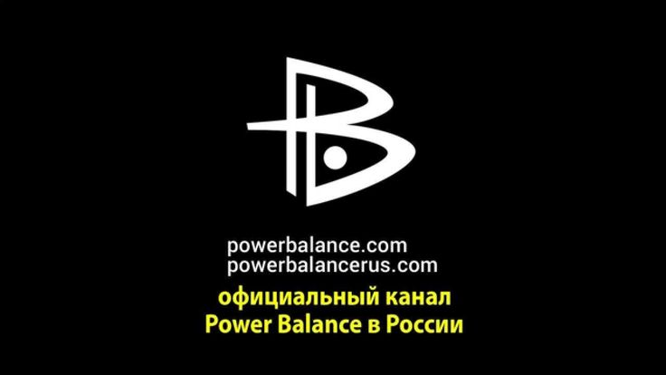 Power Balance трейлер! Официальный канал Power Balance в Россииhttp://www.youtube.com/watch?v=1SqHBNpLbsI