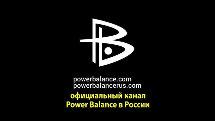 Power Balance трейлер! Официальный канал Power Balance в Россииhttp://www.youtube.com/watch?v=1SqHBNpLbsI