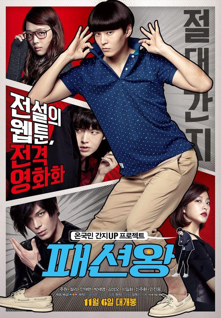 Korean movie of the week 'Fashion King Movie' Fashion