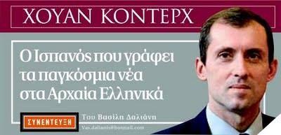 Ισπανός γράφει ειδήσεις σε αρχαία Ελληνικά!  http://on.fb.me/19wUZ55