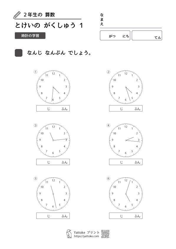 小学生時計と時間の練習問題プリント無料ダウンロード印刷